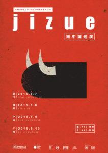 jizue_r2